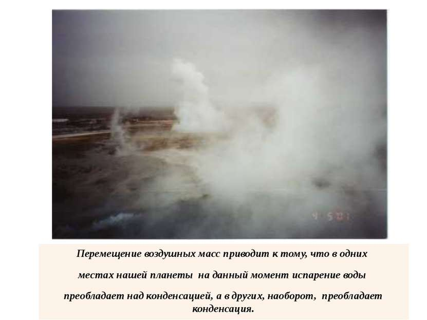 Перемещение воздушных масс приводит к тому, что в одних местах нашей планеты ...