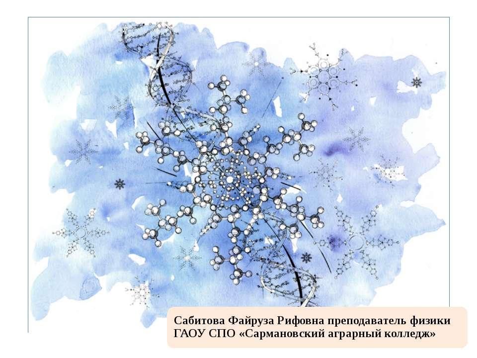 Сабитова Файруза Рифовна преподаватель физики ГАОУ СПО «Сармановский аграрный...