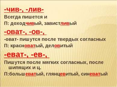-чив-, -лив- Всегда пишется и П: доходчивый, завистливый -оват-, -ов-, -оват-...