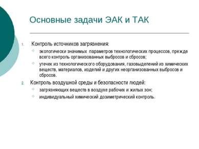 Основные задачи ЭАК и ТАК Контроль источников загрязнения: экологически значи...