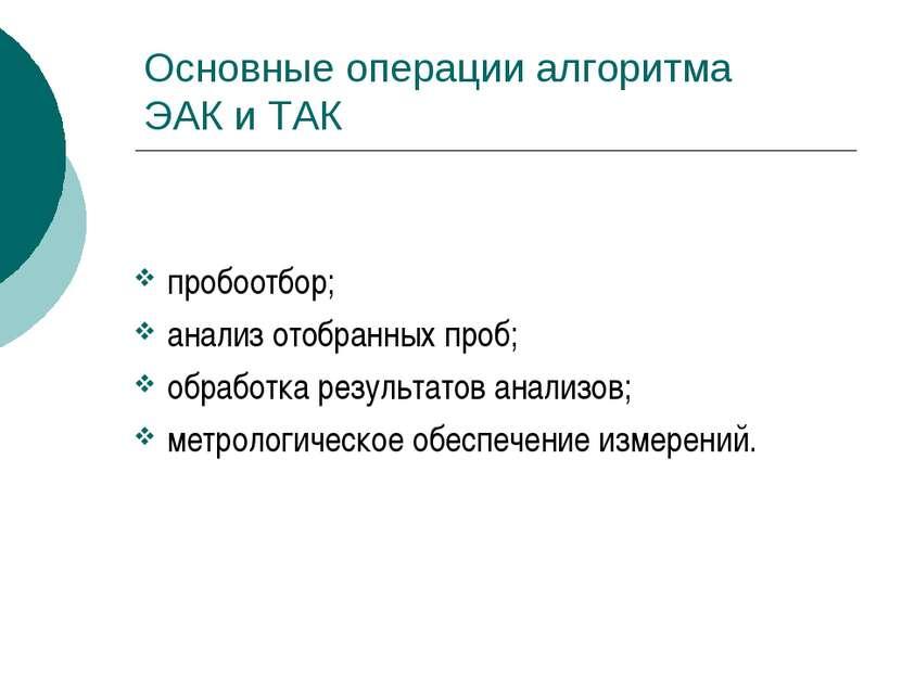 Основные операции алгоритма ЭАК и ТАК пробоотбор; анализ отобранных проб; обр...