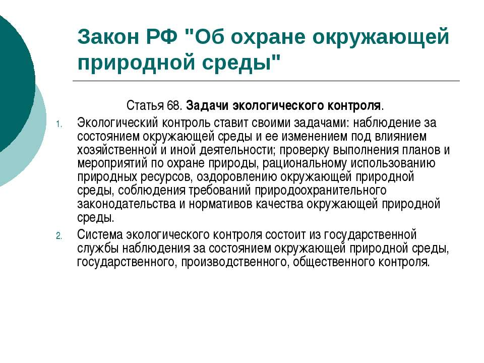 """Закон РФ """"Об охране окружающей природной среды"""" Статья 68. Задачи экологическ..."""