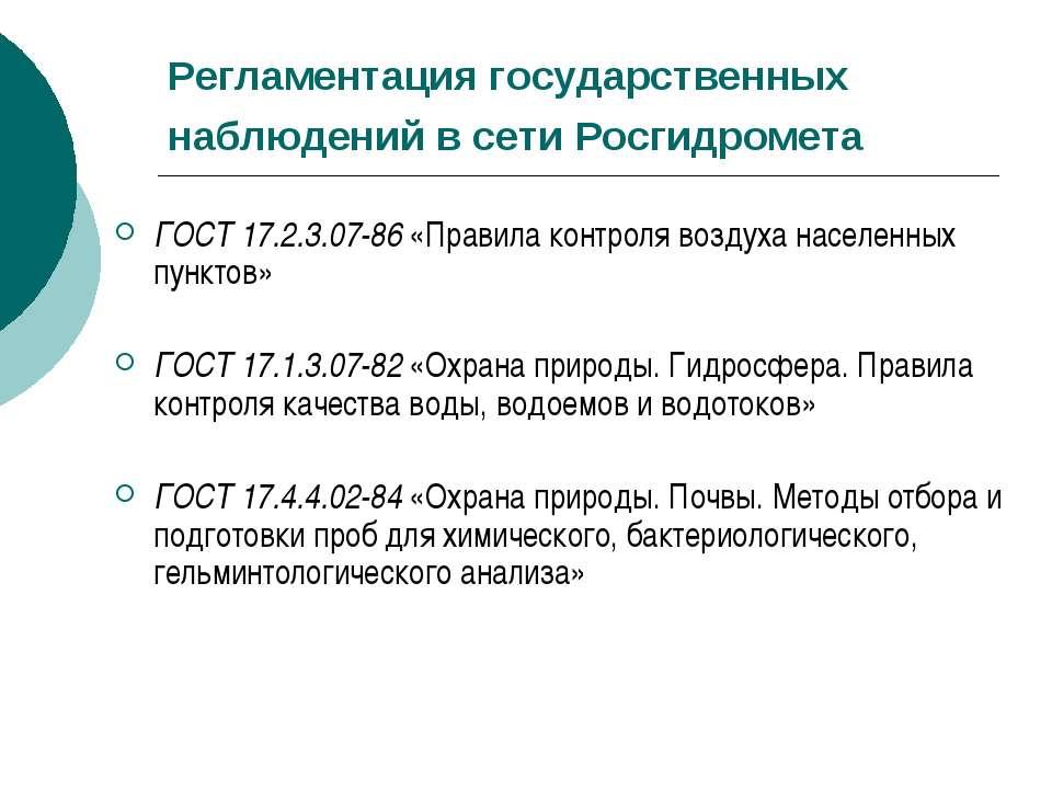 Регламентация государственных наблюдений в сети Росгидромета ГОСТ 17.2.3.07-8...