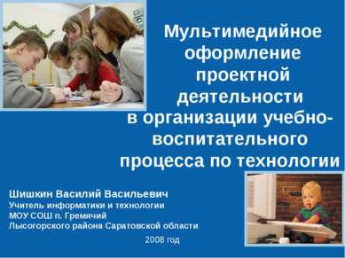 Шишкин Василий Васильевич Учитель информатики и технологии МОУ СОШ п. Гремячи...