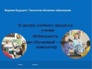 п. Гремячий Шишкин В.В. Видение будущего: Технологии обновляют образование В ...