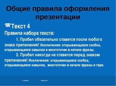 п. Гремячий Шишкин В.В. Текст 4 Правила набора текста: 1. Пробел обязательно ...