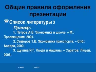 п. Гремячий Шишкин В.В. Список литературы 3 Пример: 1. Петров А.В. Экономика ...