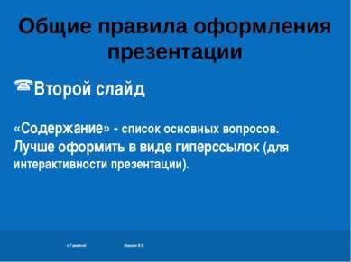 п. Гремячий Шишкин В.В. Второй слайд «Содержание» - список основных вопросов....