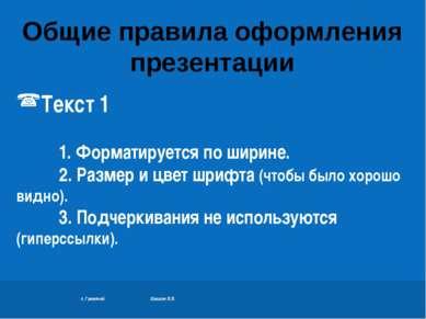 п. Гремячий Шишкин В.В. Текст 1 1. Форматируется по ширине. 2. Размер и цвет ...