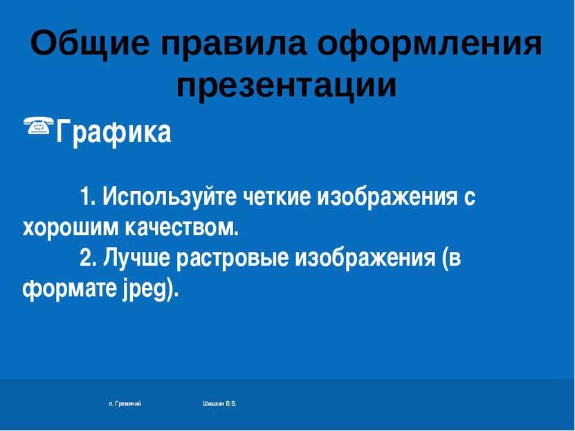п. Гремячий Шишкин В.В. Графика 1. Используйте четкие изображения с хорошим к...