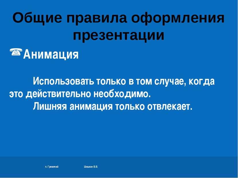п. Гремячий Шишкин В.В. Анимация Использовать только в том случае, когда это ...