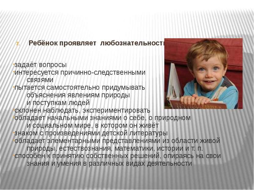 Ребёнок проявляет любознательность задаёт вопросы интересуется причинно-следс...
