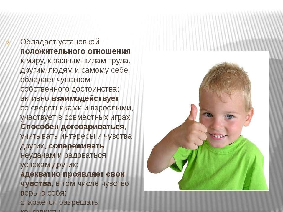 Обладает установкой положительного отношения к миру, к разным видам труда, др...