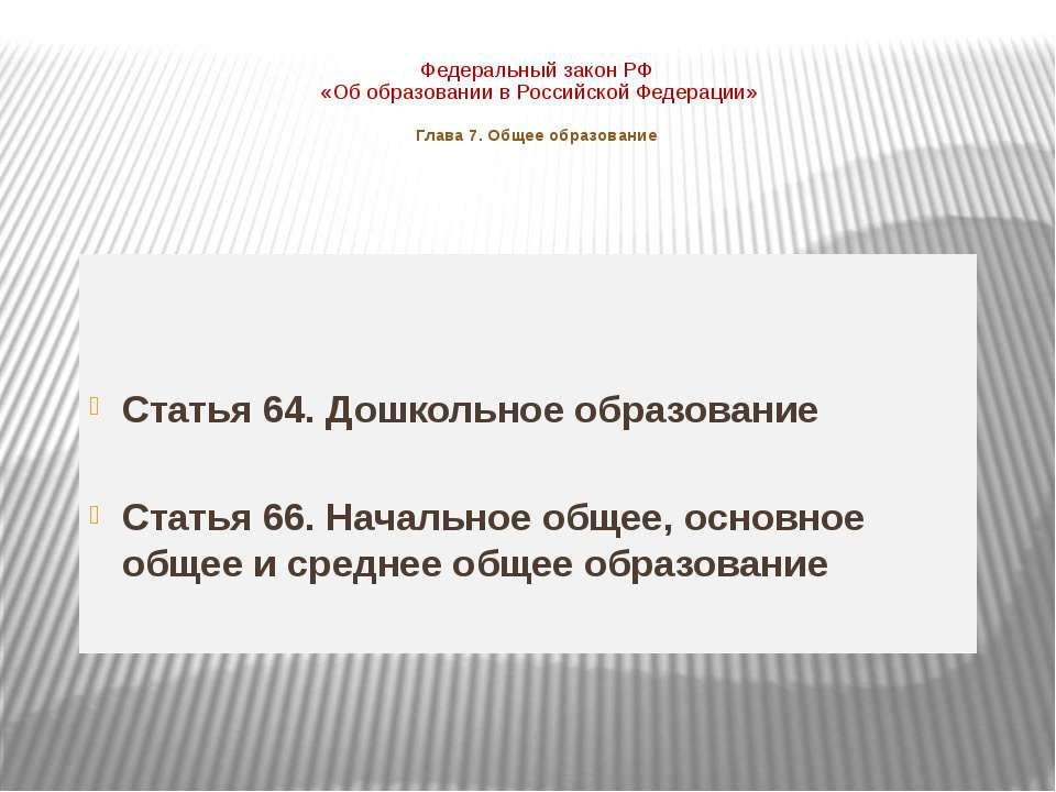 Федеральный закон РФ «Об образовании в Российской Федерации» Глава 7. Общее о...