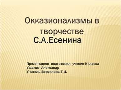 Презентацию подготовил ученик 9 класса Ушаков Александр Учитель Верзилина Т.И.
