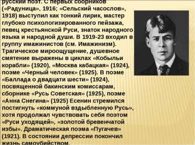 ЕСЕНИН Сергей Александрович (1895-1925), русский поэт. С первых сборников («Р...