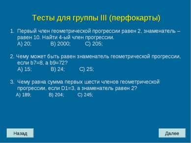Назад Далее Тесты для группы III (перфокарты) Первый член геометрической прог...