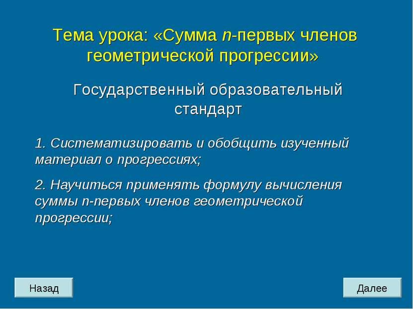 Тема урока: «Сумма n-первых членов геометрической прогрессии» Государственный...