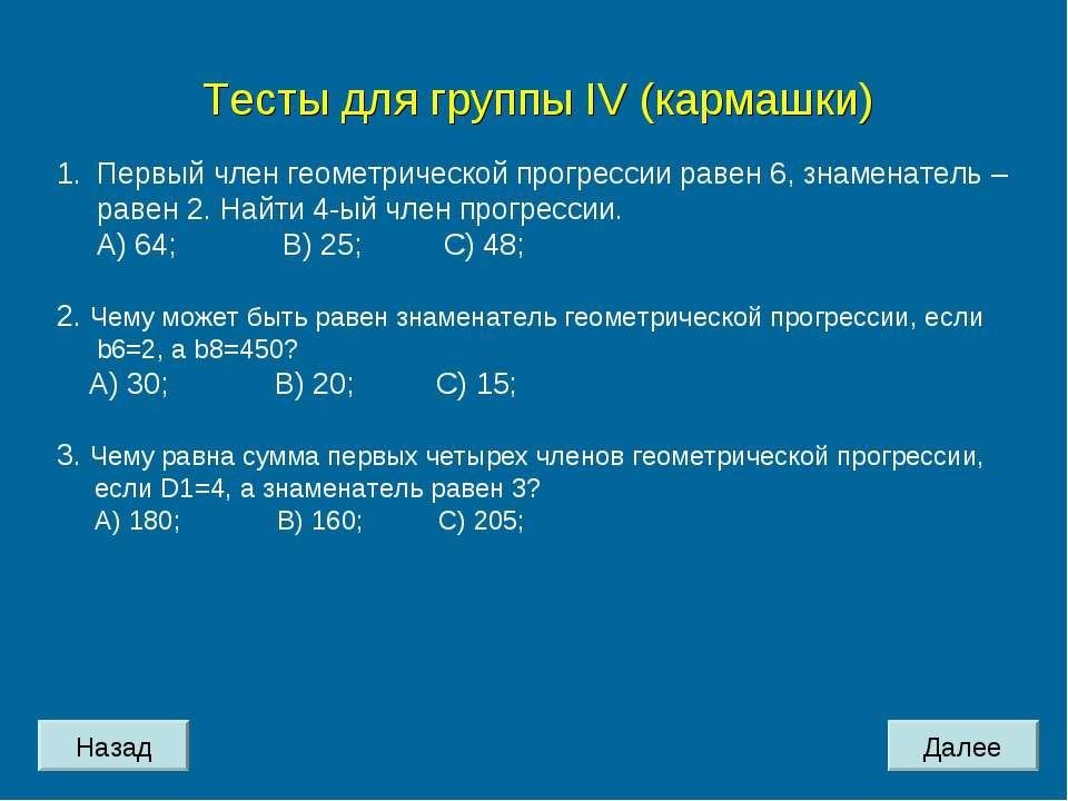 Назад Далее Тесты для группы IV (кармашки) Первый член геометрической прогрес...