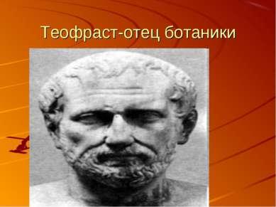 Теофраст-отец ботаники