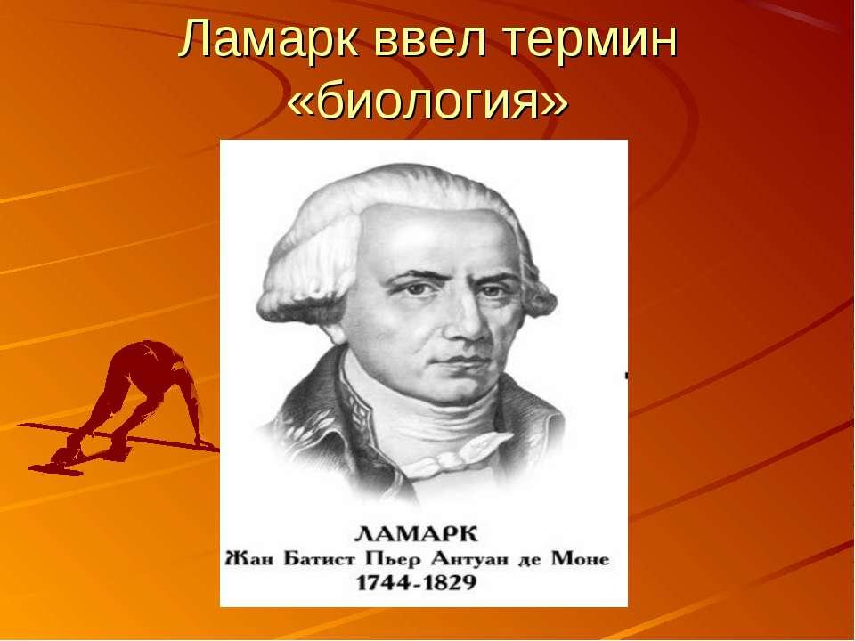 Ламарк ввел термин «биология»