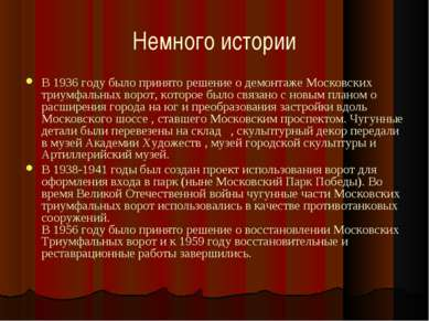 Немного истории В 1936 году было принято решение о демонтаже Московских триум...