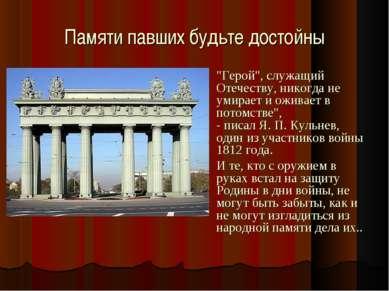 """Памяти павших будьте достойны """"Герой"""", служащий Отечеству, никогда не умирает..."""