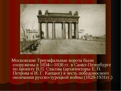 Московские Триумфальные ворота были сооружены в 1834—1838 гг. в Санкт-Петербу...