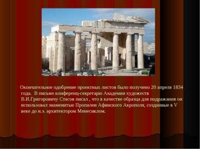 Окончательное одобрение проектных листов было получено 20 апреля 1834 года. ...
