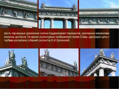 Шесть пар мощных дорических колонн поддерживают перекрытие, увенчанное изваян...