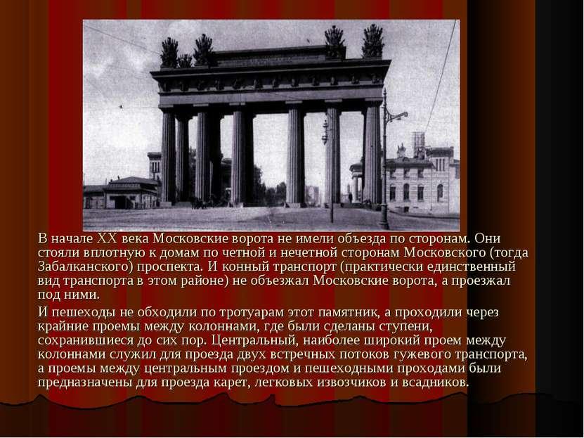 В начале ХХ века Московские ворота не имели объезда по сторонам. Они стояли в...