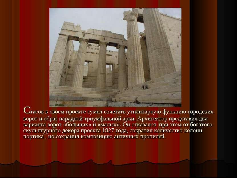 Стасов в своем проекте сумел сочетать утилитарную функцию городских ворот и о...