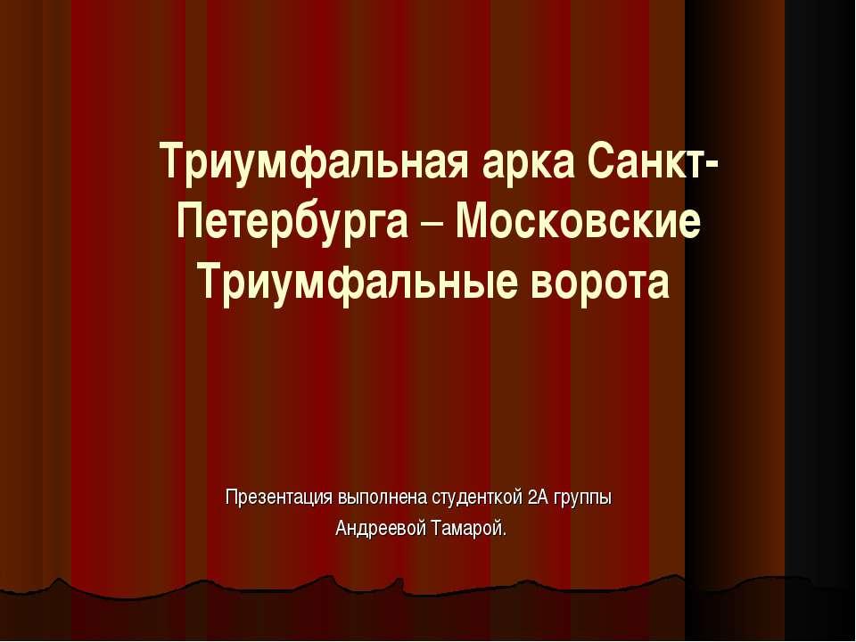 Триумфальная арка Санкт-Петербурга – Московские Триумфальные ворота Презентац...