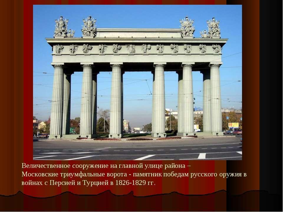Величественное сооружение на главной улице района – Московские триумфальные в...