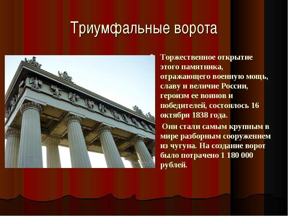 Триумфальные ворота Торжественное открытие этого памятника, отражающего военн...