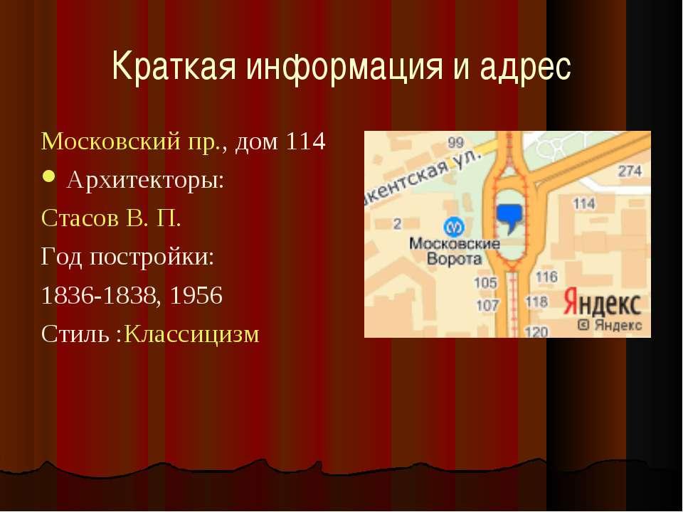 Краткая информация и адрес Московский пр., дом 114 Архитекторы: Стасов В. П. ...
