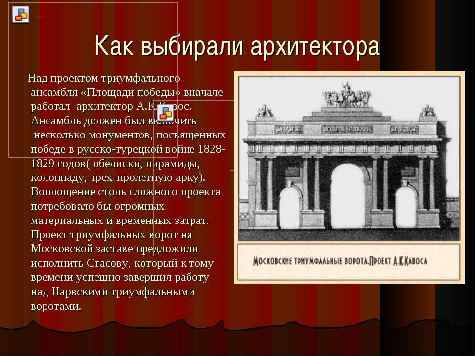 Как выбирали архитектора Над проектом триумфального ансамбля «Площади победы»...