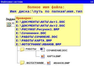 Файловая система 16 Е: ДОКУМЕНТЫ АКТЫ Акт1.DOC Акт2.DOC Рисунок1.BMP Сочинени...
