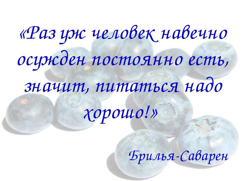 «Раз уж человек навечно осужден постоянно есть, значит, питаться надо хорошо!...