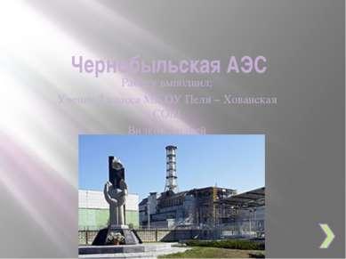 История В соответствии с ПостановлениемСовета Министров СССРот29 июня1966...