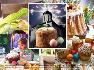 Не с меньшим размахом отмечалась и Пасха, и хотя это церковный праздник русск...