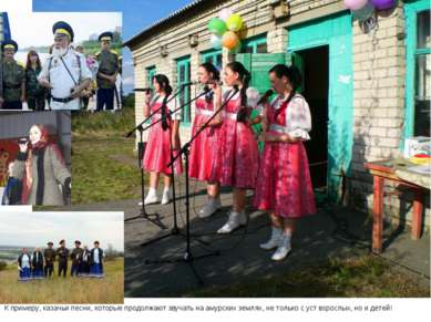 К примеру, казачьи песни, которые продолжают звучать на амурских землях, не т...