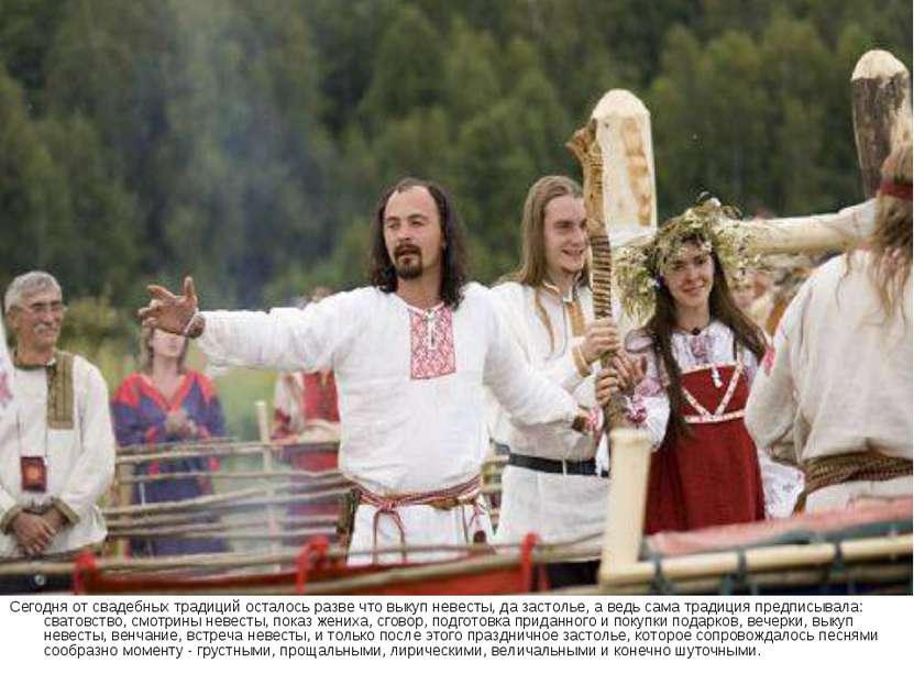 Сегодня от свадебных традиций осталось разве что выкуп невесты, да застолье, ...