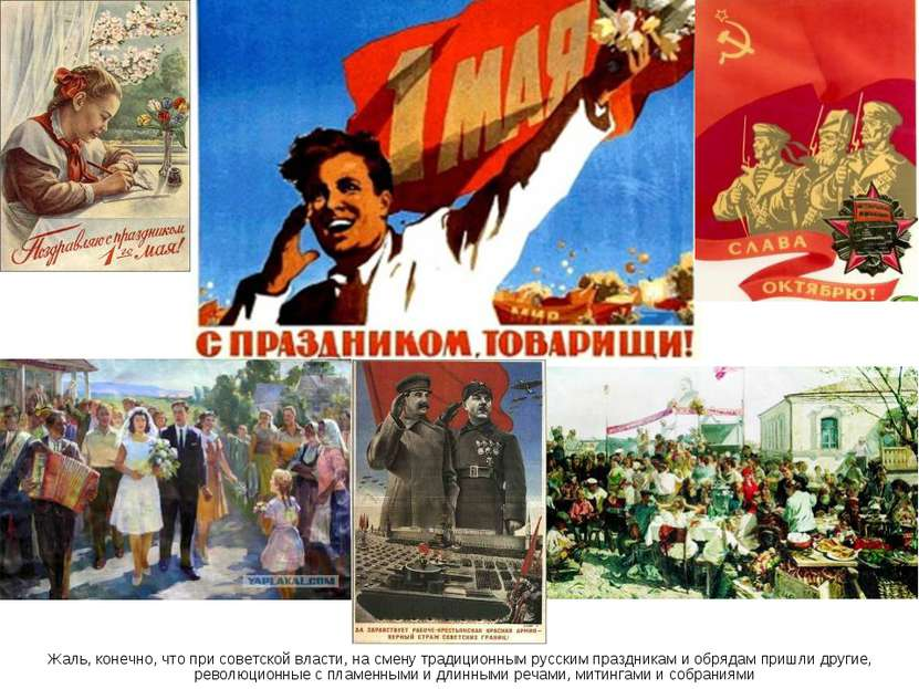 Жаль, конечно, что при советской власти, на смену традиционным русским праздн...