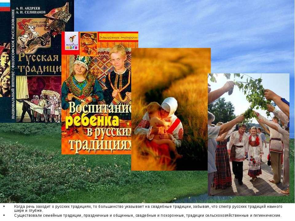 Когда речь заходит о русских традициях, то большинство указывает на свадебные...