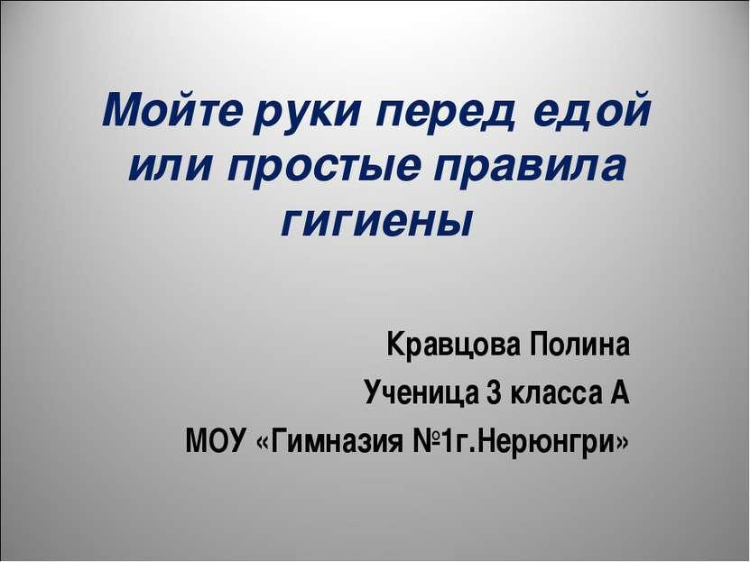 Мойте руки перед едой или простые правила гигиены Кравцова Полина Ученица 3 к...