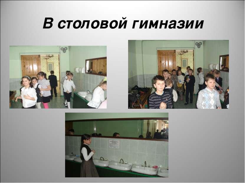 В столовой гимназии