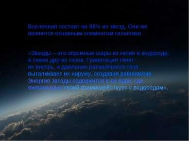 Звезды Вселенная состоит на 98% из звезд. Они же являются основным элементом ...