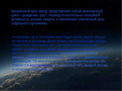 Жизнь звезд Жизненный путь звезд представляет собой законченный цикл – рожден...