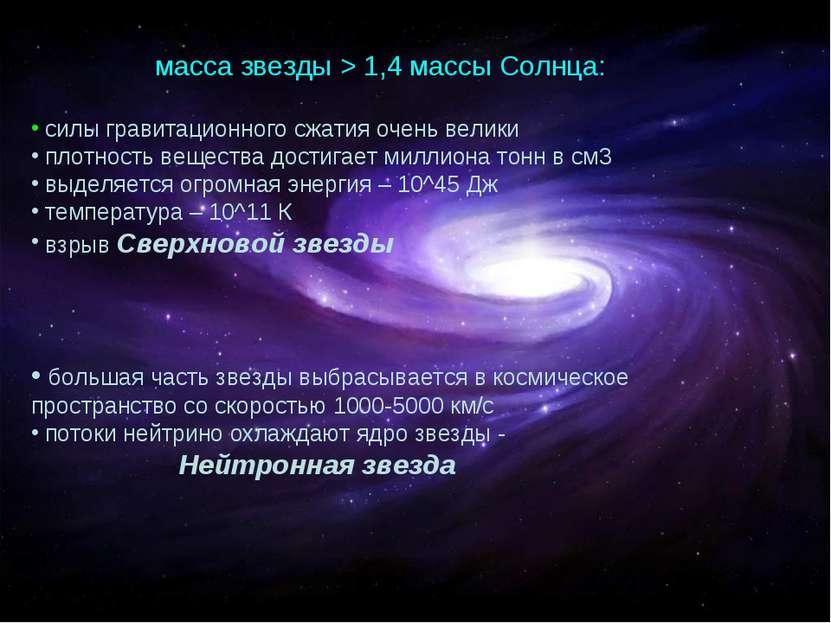 Масса звезды масса звезды > 1,4 массы Солнца: силы гравитационного сжатия оче...